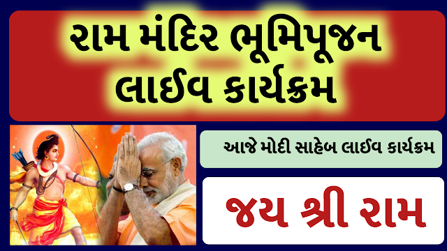 Watch Ayodhya Ram Mandir Bhoomi Pujan LIVE