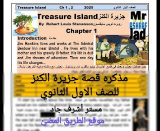 حمل مذكره قصة جزيرة الكنز Treasure Island للصف الاول الثانوي الترم الاول لمستر أشرف جاد