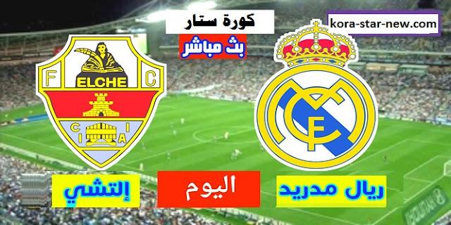 مشاهدة مباراة ريال مدريد والتشي بث مباشر اليوم كورة اون لاين في الدوري الاسباني