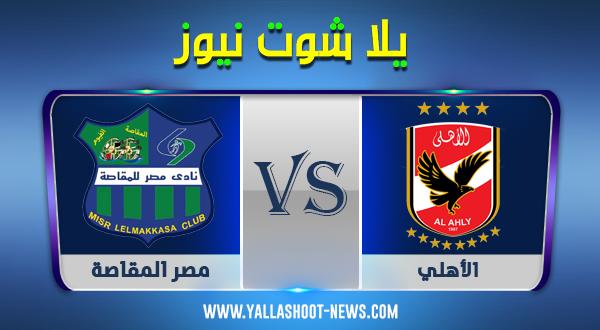 مشاهدة مباراة الأهلي ومصر المقاصة مباشر اليوم 19-9-2020 الدوري المصري