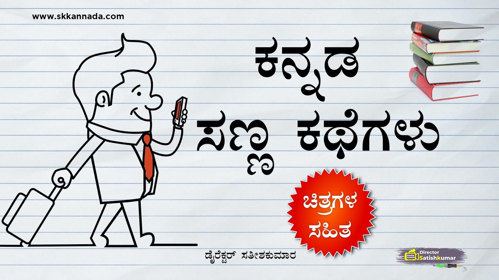 ಕನ್ನಡ ಸಣ್ಣ ಕಥೆಗಳು - Kannada Short Stories - Kannada Small Stories - Sanna Kathegalu