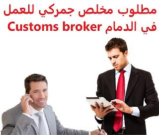 وظائف السعودية مطلوب مخلص جمركي للعمل في الدمام Customs broker