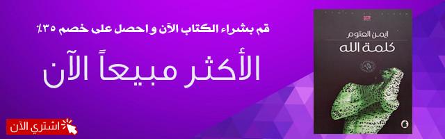 رواية-كلمة-الله-ايمن-العتوم-تحميل-شراء-pdf