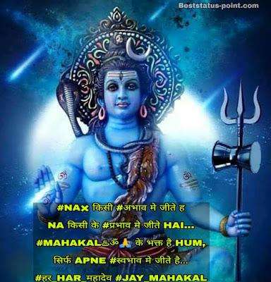 Mahakal-Status-Image