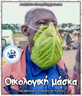 Οικολογική μάσκα