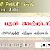 35+ பதவி வெற்றிடங்கள் - மகாவலி அபிவிருத்தி மற்றும் சுற்றாடல் அமைச்சு | VACANCIES