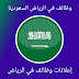 وظائف في الرياض: إعلانات وظائف في الرياض
