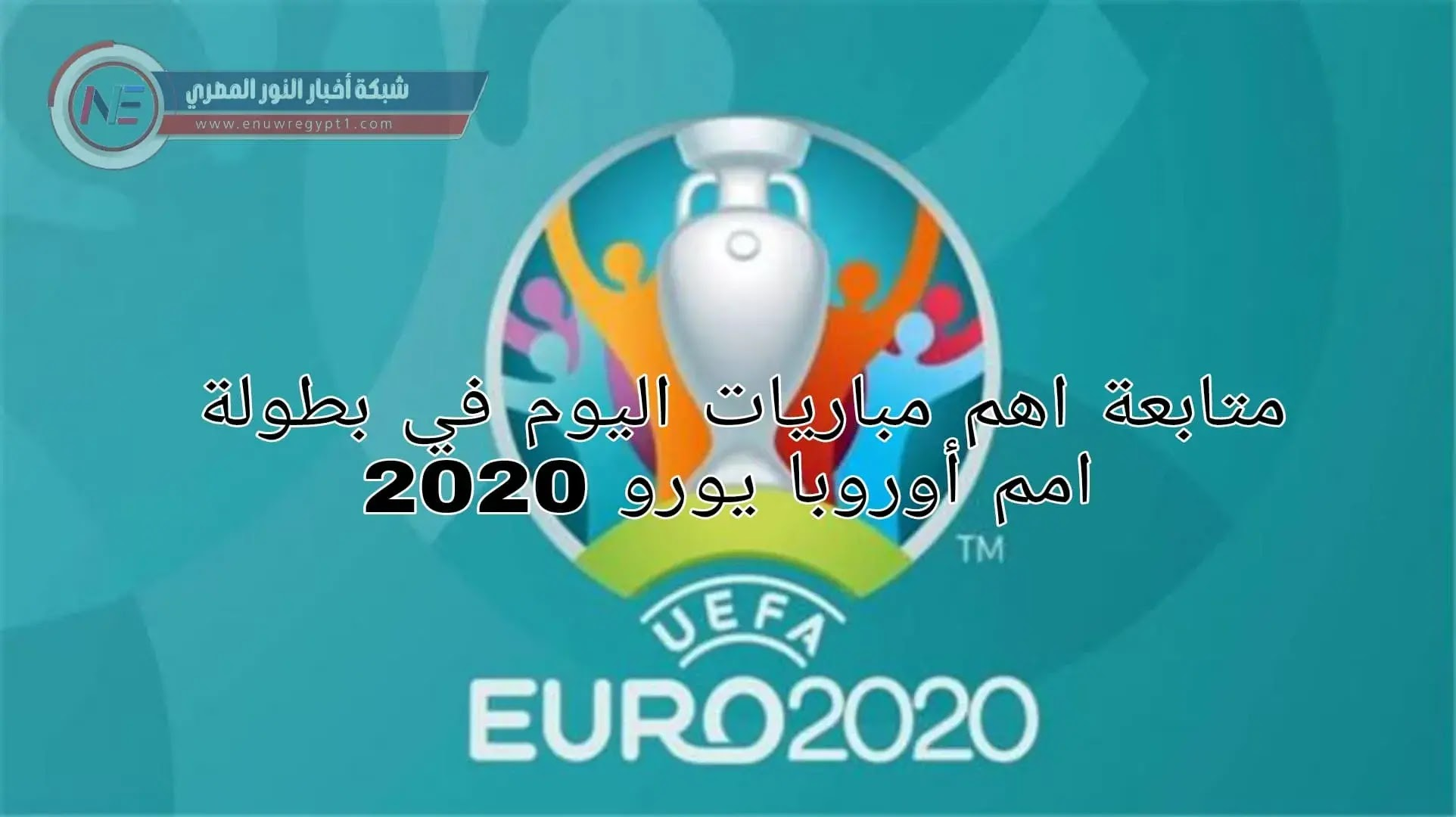 متابعة اهم مباريات اليوم في بطولة امم أوروبا استقبل تردد القنوات المفتوحة الناقلة لمباريات يورو 2020