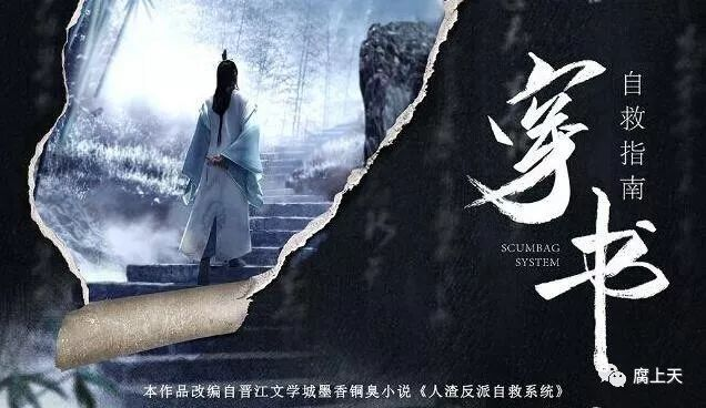 Chuan Shu Zijiu Zhinan donghua