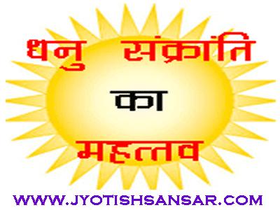 Dhanu Sankranti Ka Mahattw
