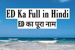 ED Ka Full Form | ई डी का फुल फॉर्म क्या है ?