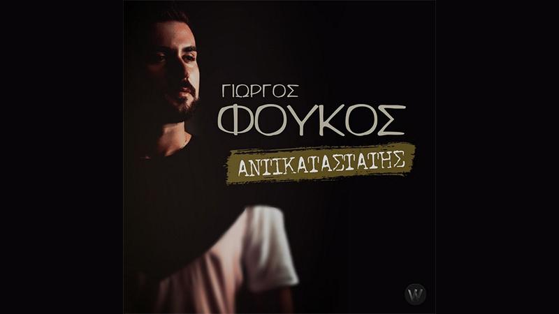 """Γιώργος Φούκος """"Αντικαταστάτης"""" - Κυκλοφορεί από την Wide Music Records (VIDEO)"""
