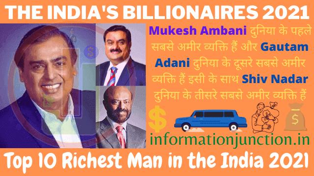 The India's Billionaires 2021, Top 10 Richest Man in the India 2021, अभी वर्तमान में Mukesh Ambani भारत के पहले सबसे अमीर व्यक्ति हैं और Gautam Adani भारत के दूसरे सबसे अमीर व्यक्ति हैं इसी के साथ Shiv Nadar भारत के तीसरे सबसे अमीर व्यक्ति हैं