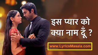 Iss Pyaar Ko Kya Naam Doon Title Song Lyrics