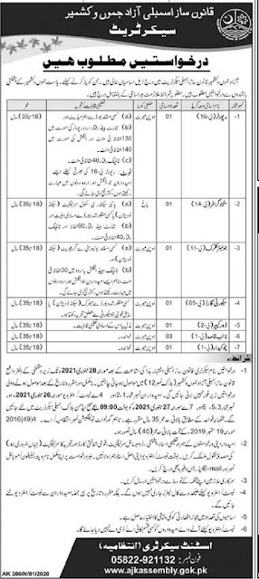 legislative-assembly-ajk-jobs-2021application-form-via-ajkassembly-gok-pk