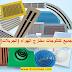 جميع كتالوجات مخارج الهواء (الجريلات) ، الاندلسية ، زمزم، ايجات PDF