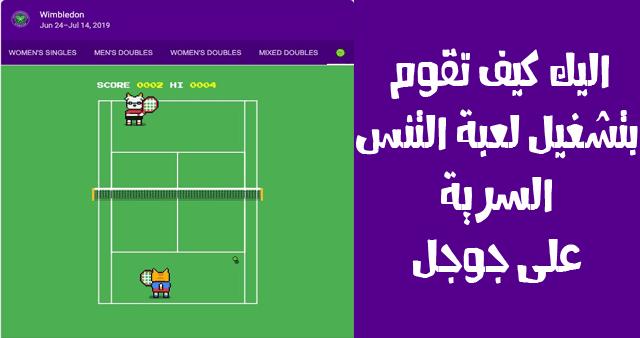 هكذا يمكنك تشغيل لعبة التنس المخفية فى محرك البحث جوجل