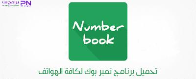 تحميل برنامج نمبر بوك الاصلي مجانا
