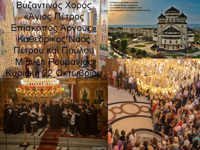 """Στη Ρουμανία ο Βυζαντινός Χορός """"Άγιος Πέτρος Επίσκοπος Άργους"""""""