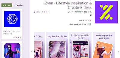 شرح تطبيق zynn