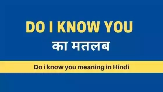 do i know you meaning in hindi