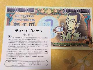 1000万円当たったら♪