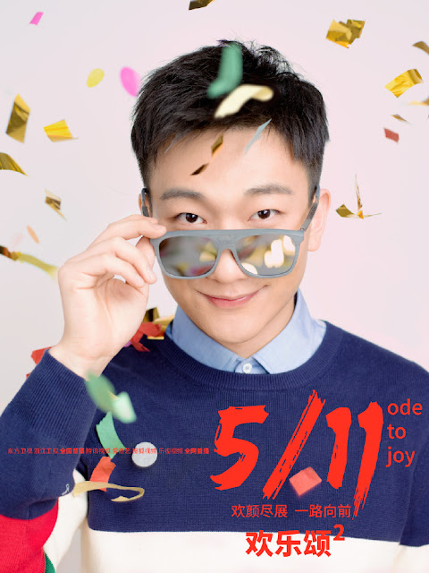 Ode to Joy Season 2 c-drama Wu Hao Chen