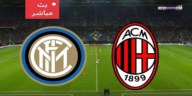 موعد  مباراة انتر ميلان وميلان بث مباشر بتاريخ 09-02-2020 الدوري الايطالي