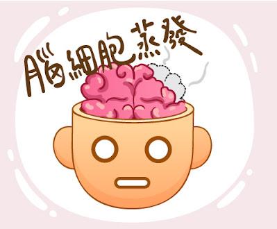 腦細胞蒸發