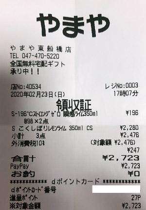 やまや 東船橋店 2020/2/23 のレシート