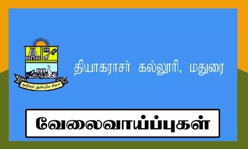 Thiagarajar College Recruitment 2021, Apply for Madurai Thiagarajar College Job Vacancy