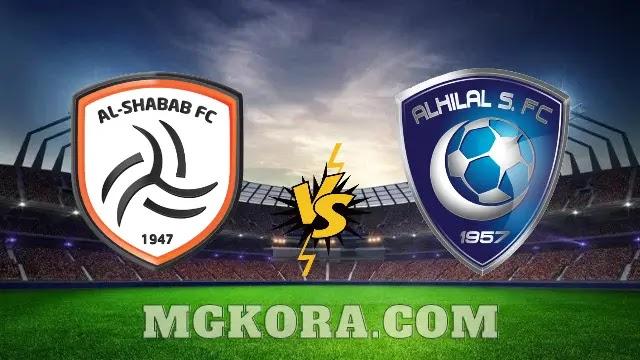 مشاهدة مباراة الهلال ضد الشباب بث مباشر اليوم 07-05-2021 في الدوري السعودي