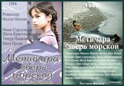 Метичара - зверь морской / Metichara, zver morskoy. 1988.