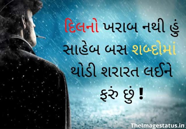 Attitude Status in Gujarati language