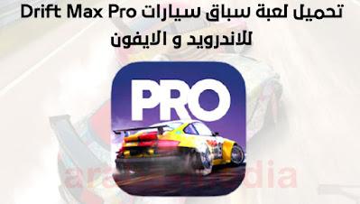 تحميل لعبة سباق سيارات Drift Max Pro افضل العاب السباق للاندرويد