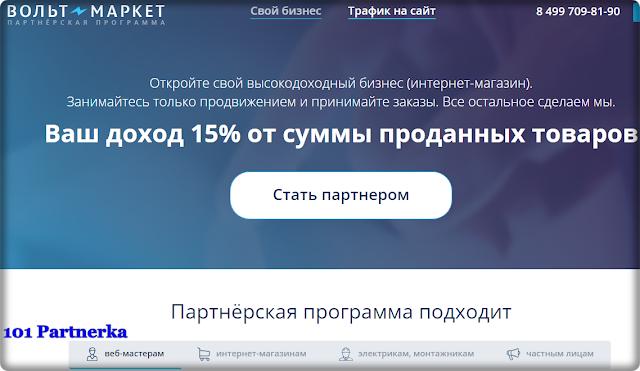Партнерская программа от ВольтМаркет (продажа электротехнических товаров)