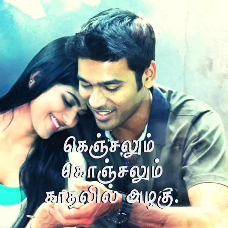 Love Romantic Quotes In Tamil