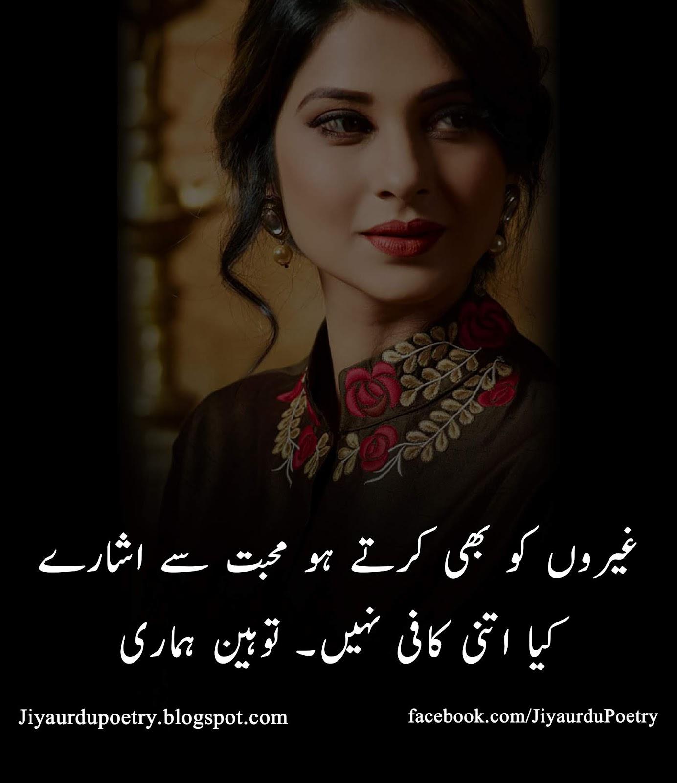 Urdu Shayari Poetry Pics