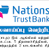 Banking Trainee - Nation Trust Bank