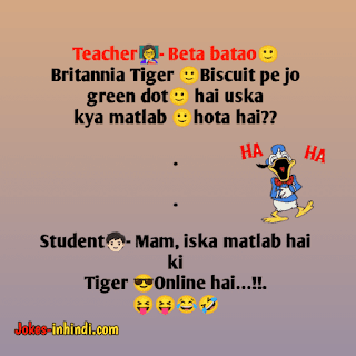 Teacher Student jokes - टीचर स्टूडेंट जोक्स हिंदी