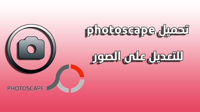 تحميل برنامج photoscape للكومبيوتر للتعديل على الصور الخاصة بك باحترافية