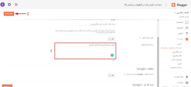 رسالة نموذج التعليق في بلوجر