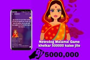 NewsDog App Malamal Game Roz Khelo Roz Jeeto 5000000 Rupay