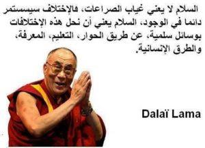 حكم وامثال عن السلام