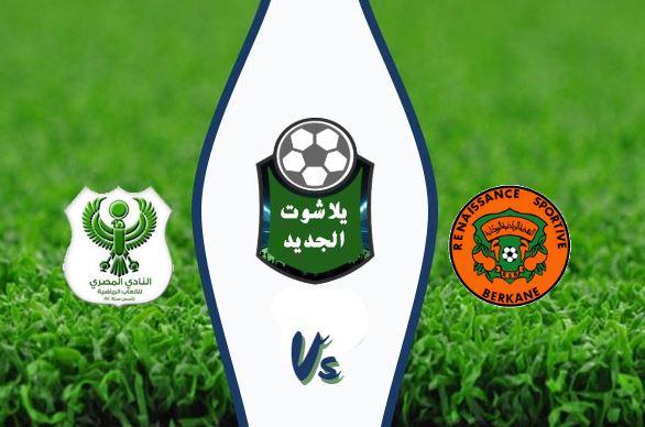 نتيجة مباراة المصري البورسعيدي ونهضة بركان اليوم الأحد 8-03-2020 في الكونفيدرالية الإفريقية