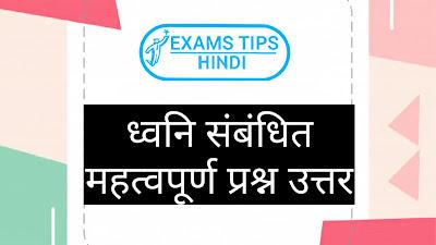 ध्वनि संबंधित महत्वपूर्ण प्रश्न उत्तर, sound question foe exam, Sound Related Important Question Answer in Hindi