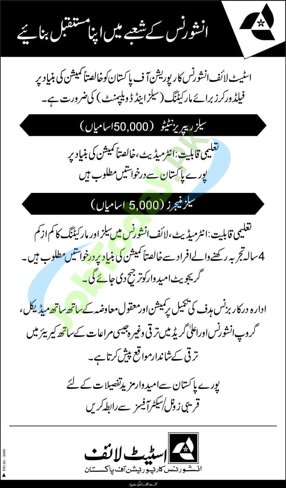 State Life Insurance Jobs 2020 | 55000 JOBS