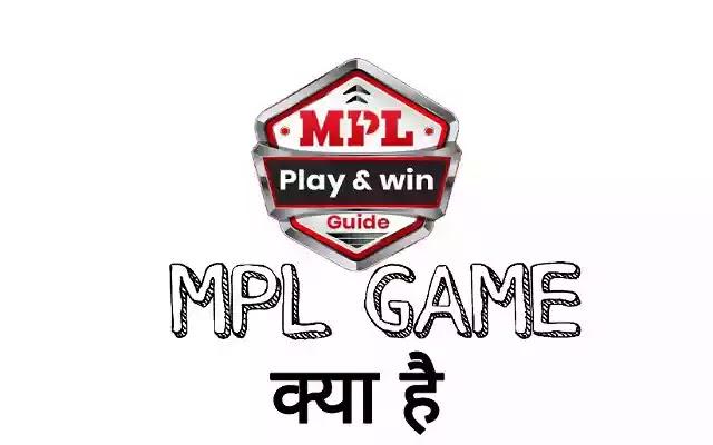 MPL Game क्या है? mpl से घर बैठे पैसे कैसे कमाए? चलिए जानते है