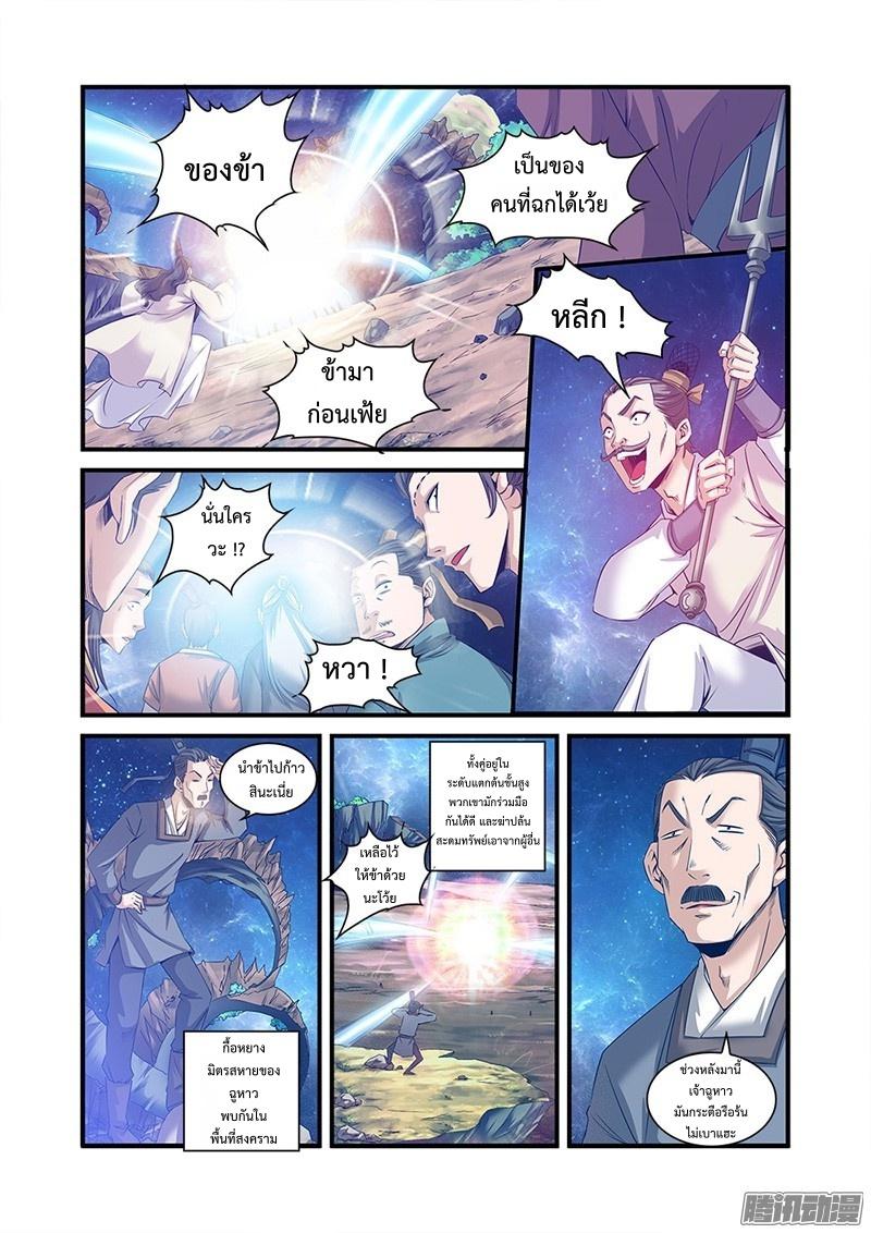 อ่านการ์ตูน Xian Ni 57 ภาพที่ 9