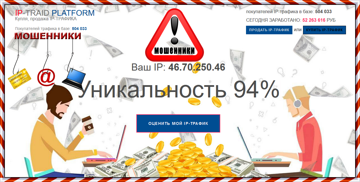 Платформа IP-TRAID PLATFORM Купля, продажа IP-Трафика Отзывы